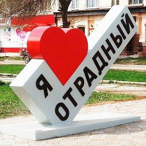 Знакомство В Отрадном Самарской Области На