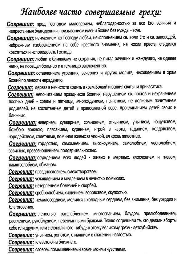Список грехов на исповедь образец — информационный портал.