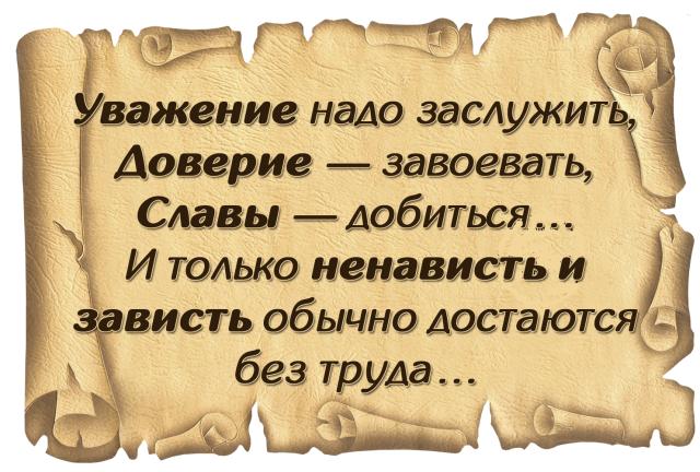 Отношение не путайте характер и