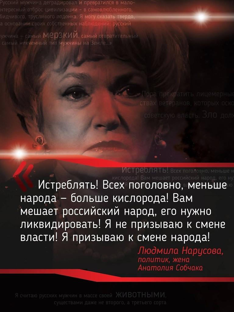 Картинки по запросу нарусова о русских