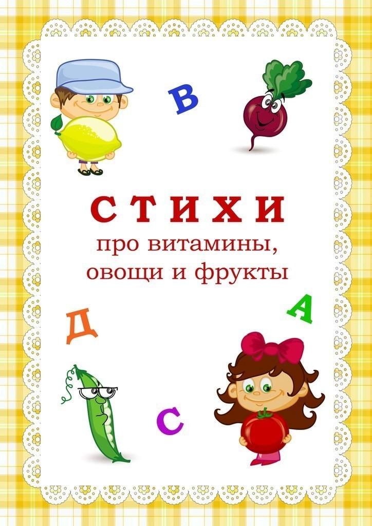 Знакомство С Овощами Стихи