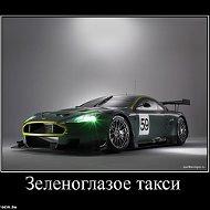 такси АЛЬЯНС