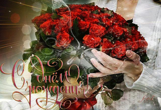 Картинки цветы с днем рождения гиф