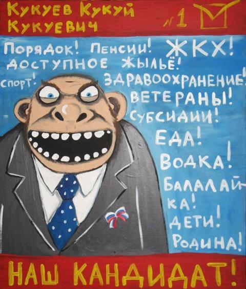 Картинки по запросу вася ложкин единая россия