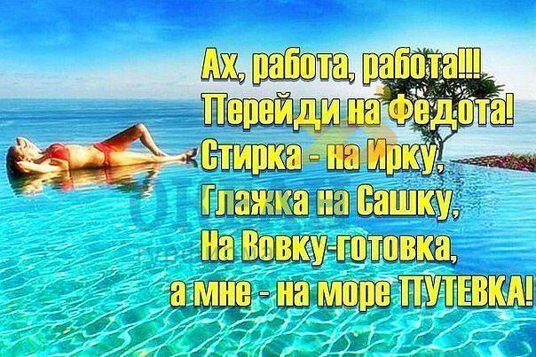 стихи про отдых на море в анапе