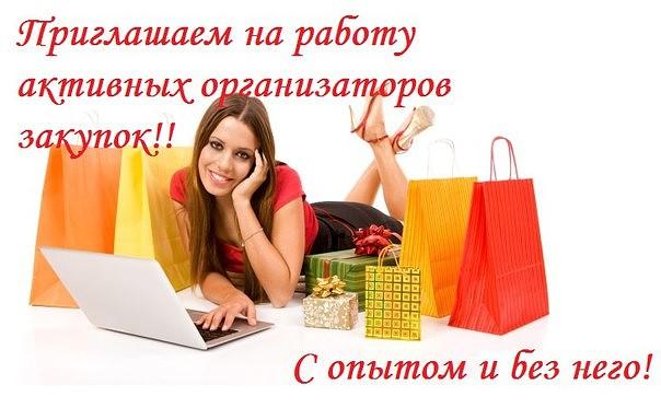Совместная покупка (далее СП) – вид заработка, заключающийся в организации  оптовой закупки популярной группы товаров. Такая покупка выгодна всем – и  ... 0249f1404d0