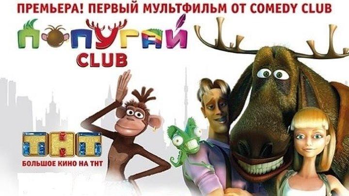 Попугай клуб в москве стрелковый клуб спортинг москва