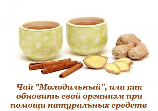 """Картинки по запросу Чай """"Молодильный"""""""