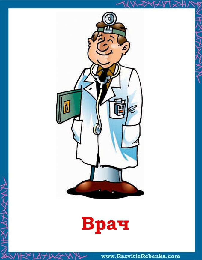Сделать открытку, картинки о врачах для детей