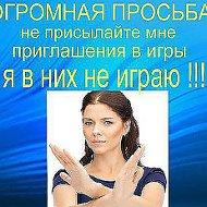 Valentina Grigorean(Oboroc)