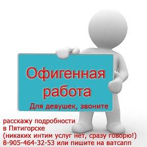 Ессентуки работа для девушек работа модели за 30 лет в москве