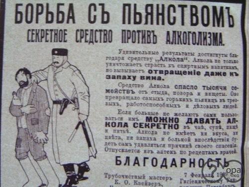 Картинки по запросу Россия трезвенников 19 век