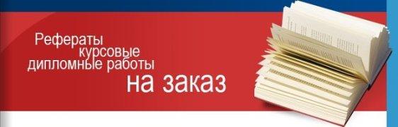 Диплом АНЮТА Курсовые
