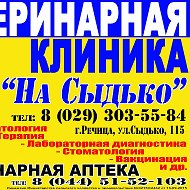 ВетКлиника Аптека Речица Сыдько115