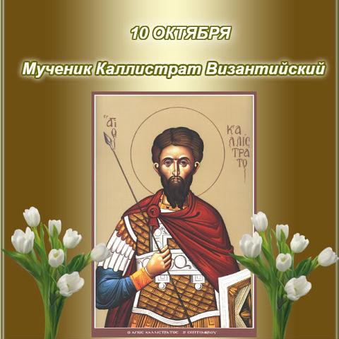 Мученик Каллистрат Византийский и дружины его:   OK.RU