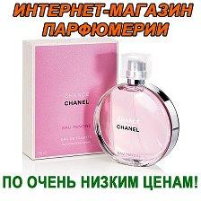интернет-магазин парфюмерии в Томске