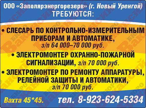 Трудоустраивайтесь быстро и удобно с работымного.ру.