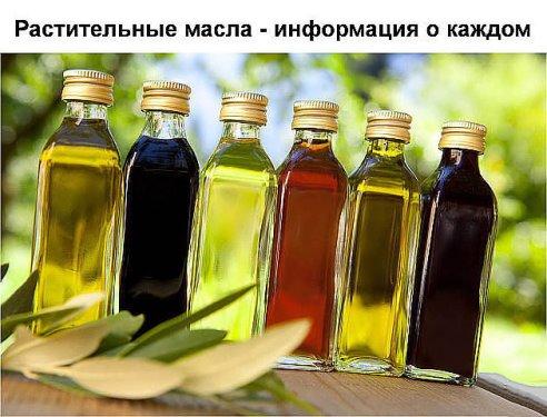 Картинки по запросу Растительные масла - информация о каждом. Сохрани, пригодится!