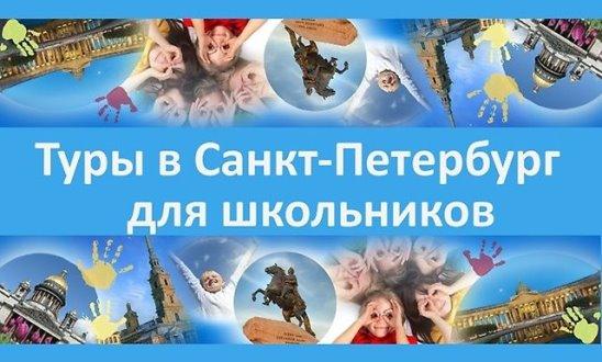 Тур в Санкт-Петербург для организованных школьных групп «ЗАНИМАТЕЛЬНЫЙ САНКТ-ПЕТЕРБУРГ»  5 ДНЕЙ / 4 НОЧИ
