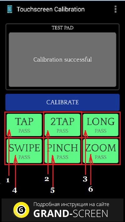 Программа для калибровка сенсора на андроид