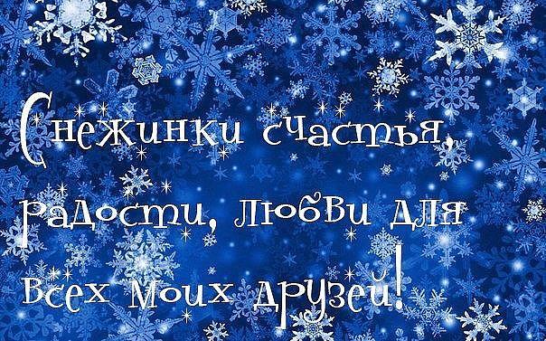 Гифка снежинка тебе на счастье, любимому добрым