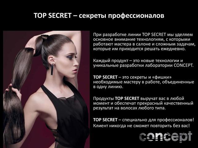 Картинки по запросу Concept Top Secret