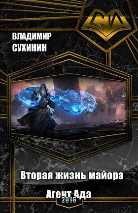 СУХИНИН ВТОРАЯ ЖИЗНЬ МАЙОРА 3 СКАЧАТЬ БЕСПЛАТНО