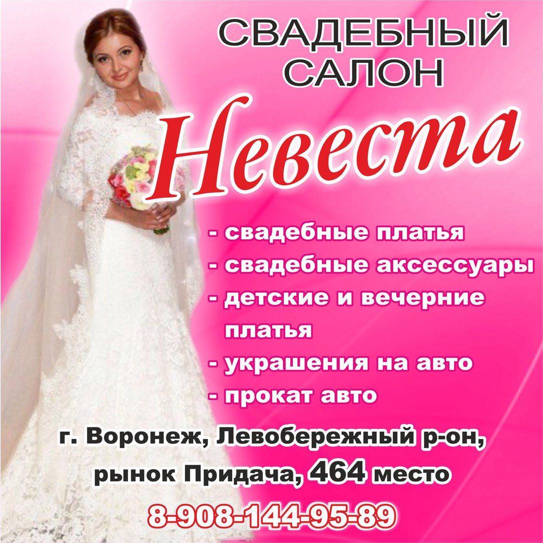 Свадебный салон Примавера в Москве Большой каталог