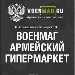 Картинки по запросу ВОЕНМАГ - АРМЕЙСКИЙ ГИПЕРМАРКЕТ