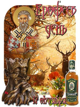 Ерофеев день открытка народная, денечка картинки прикольные