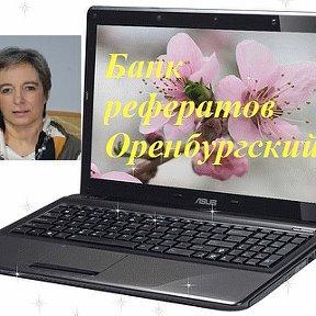 Банк рефератов Оренбургский ru Банк рефератов Оренбургский