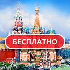 Знакомства Москва бесплатный сайт знакомств без регистрации