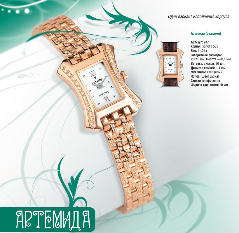 ffff2df6acf8 Золотые часы женские Артемида. Купить золотые часы Гамма