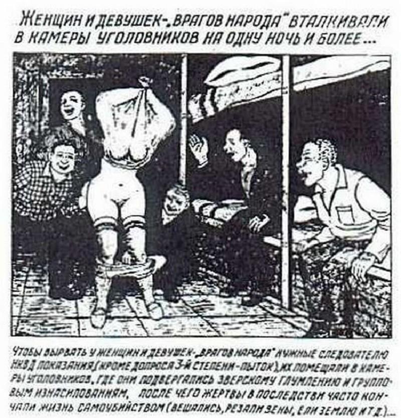 Порно рассказ враг народа вошел фото 285-269