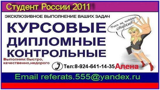 Диплом на пять ru Елена Студент России