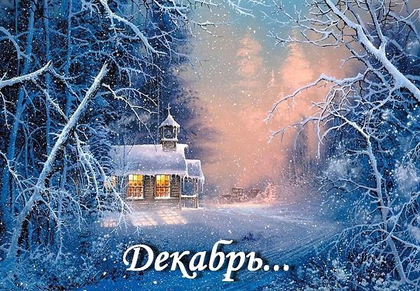 Картинки по запросу зима картинки приметы декабря