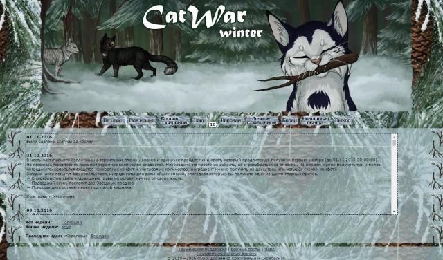 catwar ответы на вопросы при регистрации