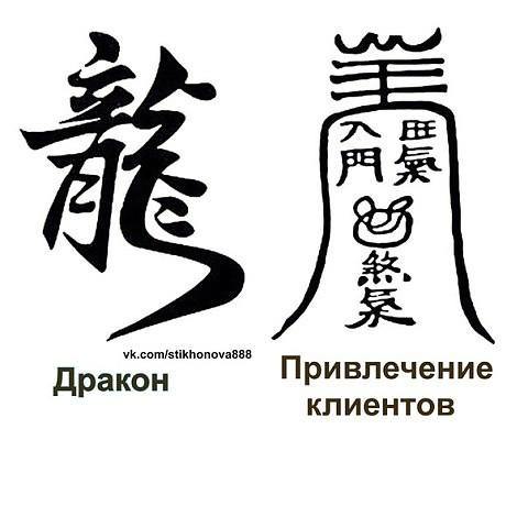 Иероглифы Дракон и Привлечение клиентов Image?id=849521596891&t=0&plc=WEB&tkn=*fUE1ph7esp96LGk_BSJshXKjw9w