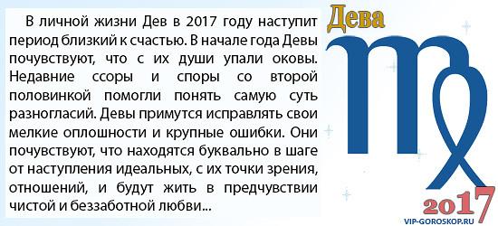 Гороскоп на 201 год по знаку зодиака дева