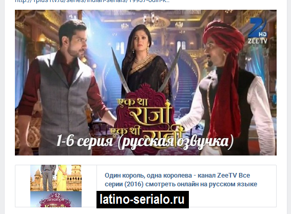 один король одна королева смотреть онлайн бесплатно русская озвучка