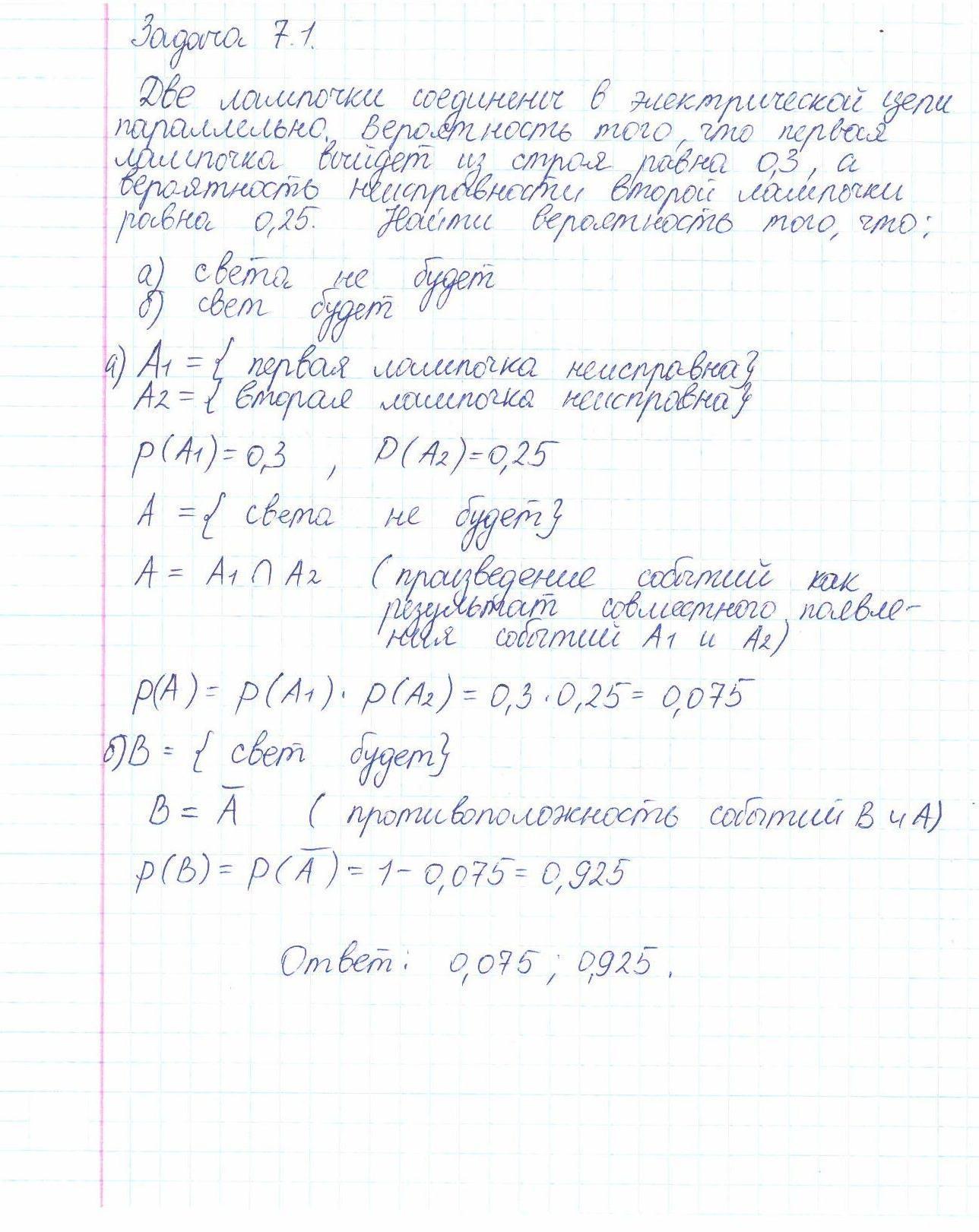 Контрольная работа по теме Основы теории вероятностей и  Контрольная работа по теме Основы теории вероятностей и математической статистики вариант 3