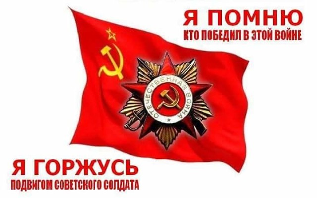 Картинки по запросу лучшее доказательство преимущества социализма знамя победы картинки