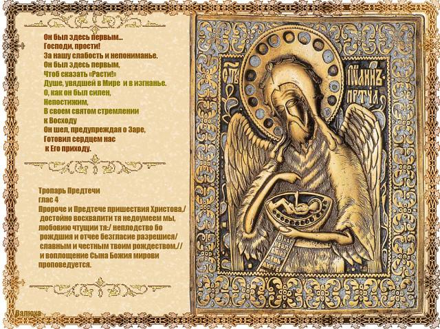 Открытка рождество иоанна крестителя