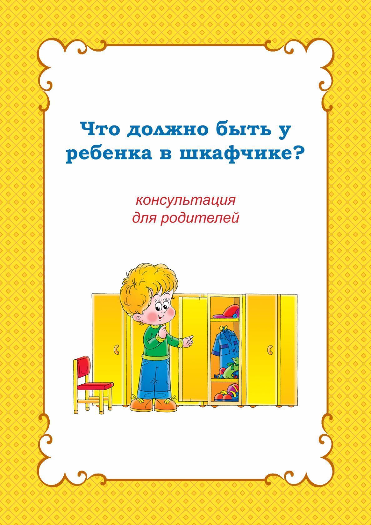 Картинки по запросу Что должно быть у ребёнка в шкафчике