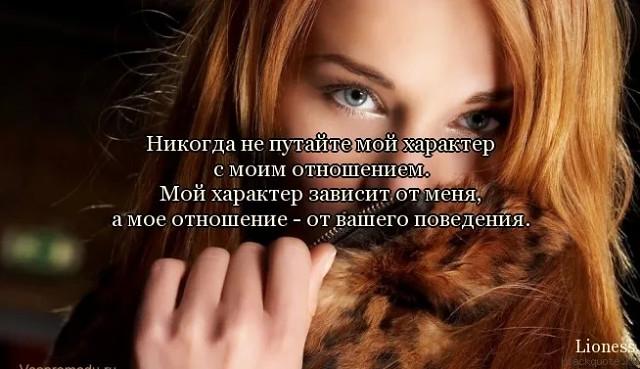 отношением характер с путайте к никогда не вам мой