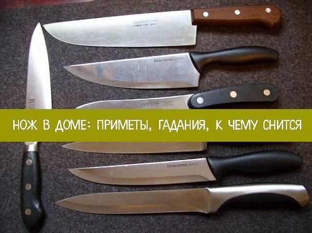 К чему снится затачивать нож