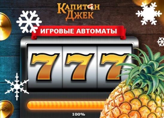 игровые автоматы капитан джек играть онлайн