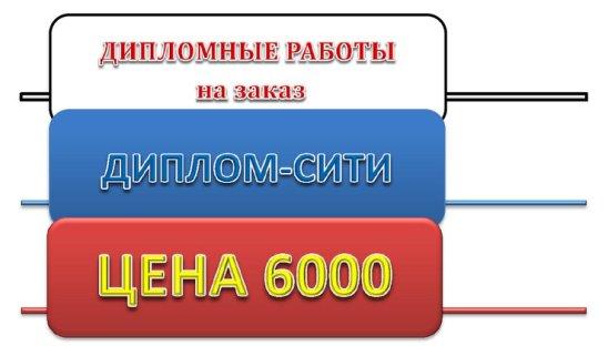 У нас вновь стартует акция на дипломы по экономическим дисциплинам  Дипломные работы курсовые в Ростове на Дону
