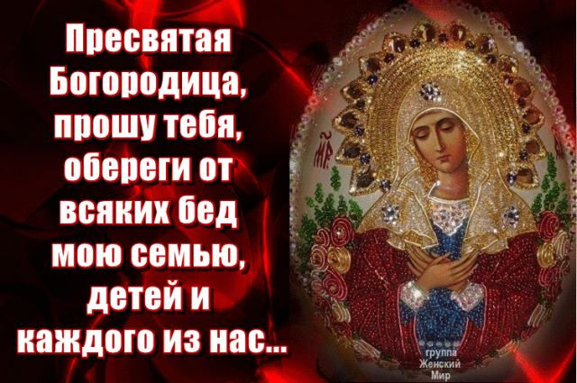 Открытка пусть хранит тебя богородица