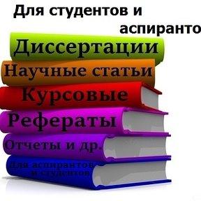 Диссертации Научные статьи Пишу Диссертации Научные статьи